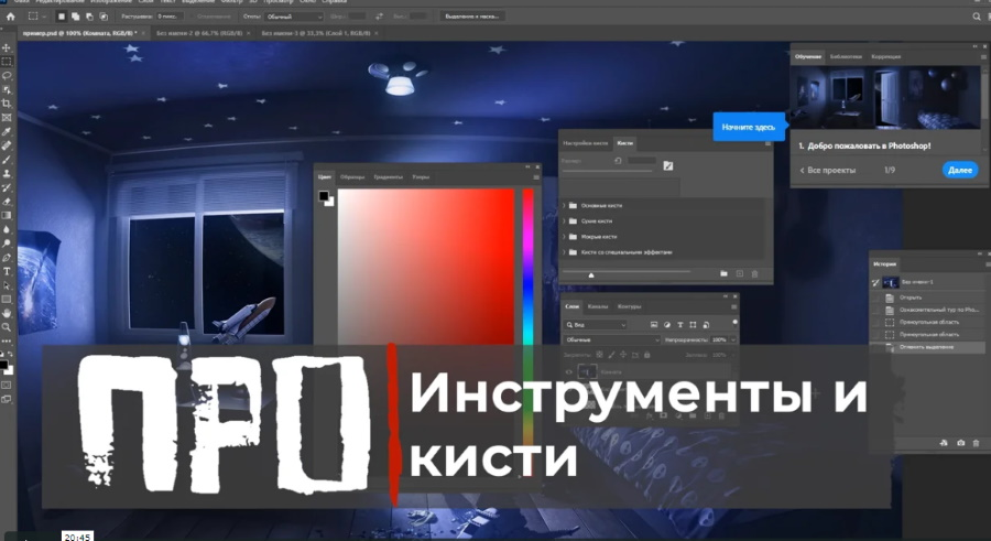 Урок 4. ПРО Adobe Photoshop